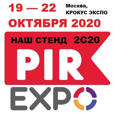 Pir Expo ПИР ЭКСПО 2020