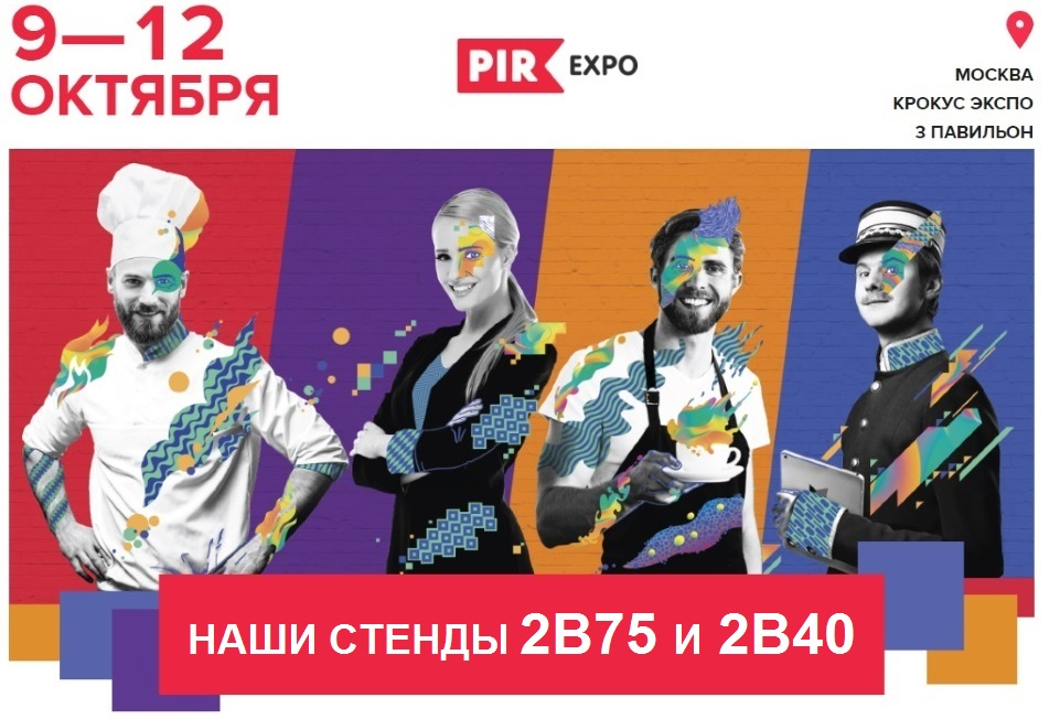 Pir Expo ПИР ЭКСПО 2017
